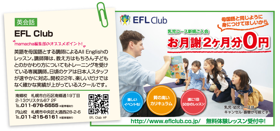 EFL Club