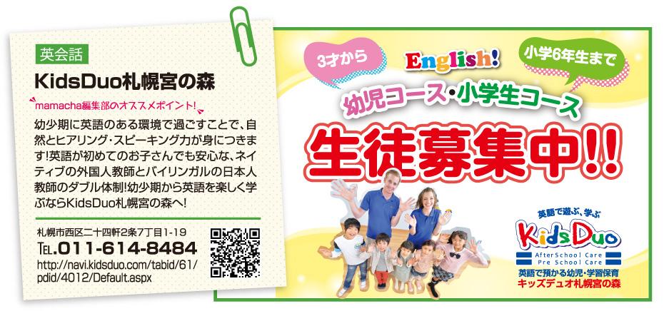 KidsDuo札幌宮の森