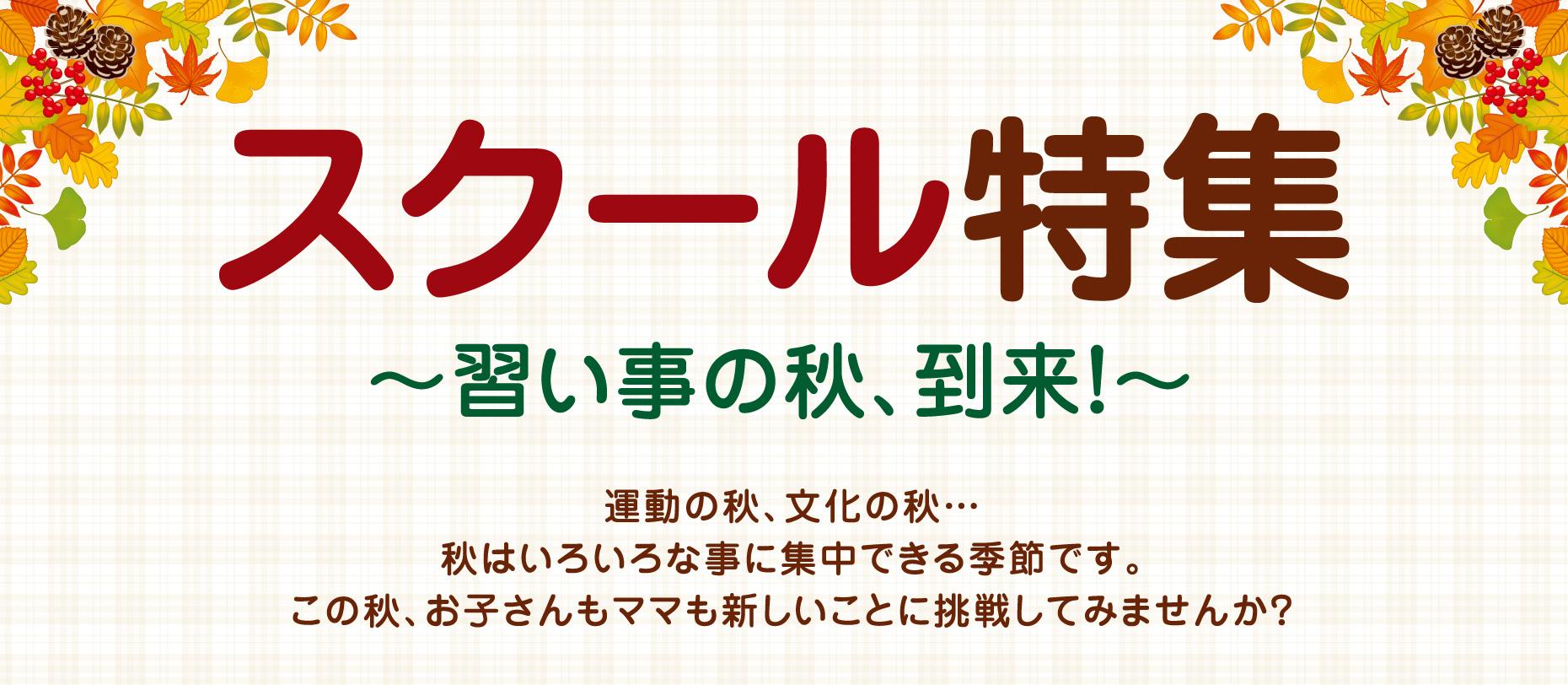 スクール特集〜習い事の秋、到来!〜