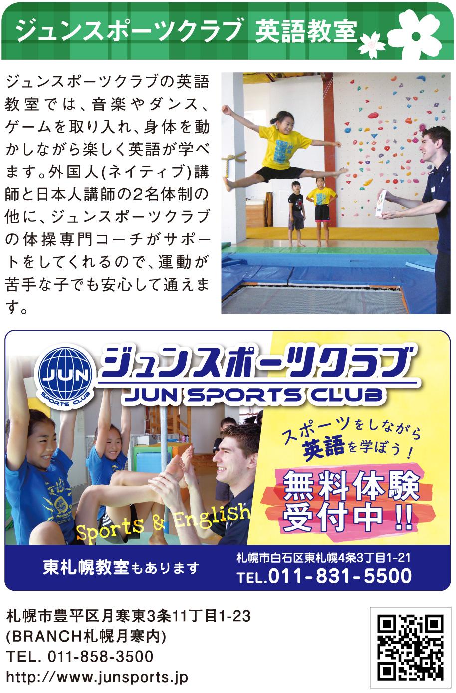 ジュンスポーツクラブ 英語教室