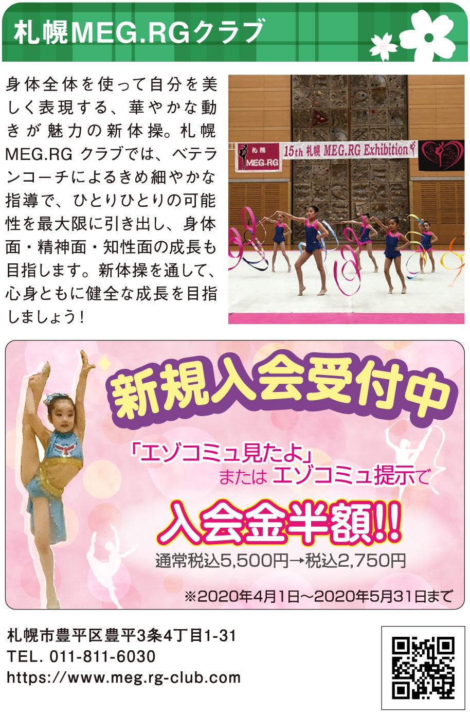 札幌MEG.RGクラブ