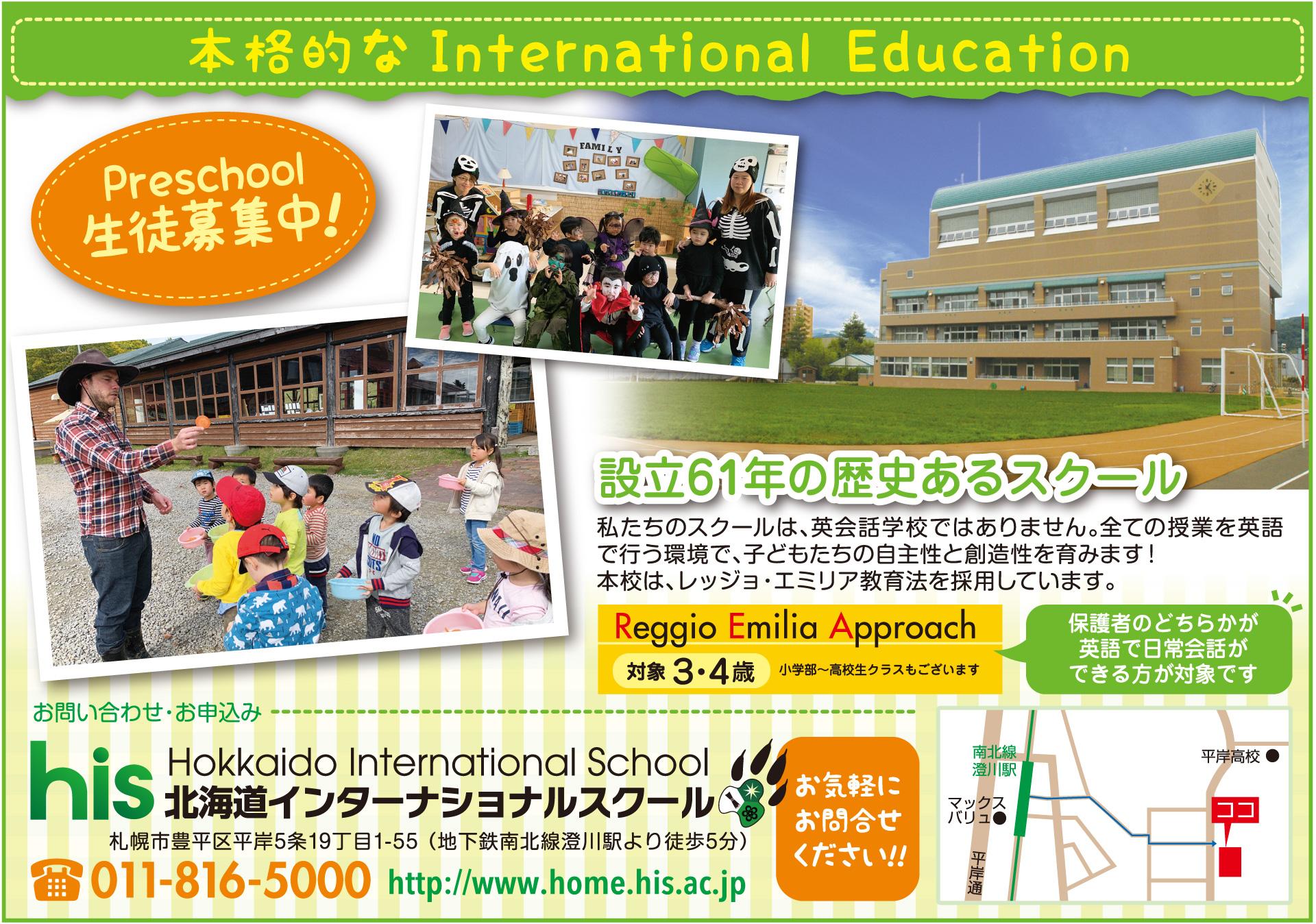 北海道インターナショナルスクール